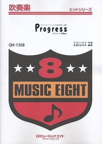 Progress/kokua 吹奏楽ヒット曲(QH-1368)