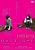 ロマンス・ロード [DVD]