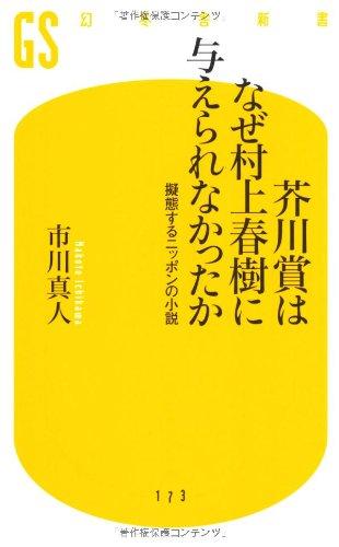 芥川賞はなぜ村上春樹に与えられなかったか―擬態するニッポンの小説 (幻冬舎新書)