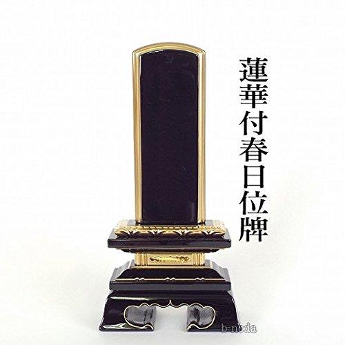 位牌【1人分文字代込み】蓮付春日塗り位牌 3.5寸総高さ約172mm ※手作り品のため誤差5mm前後ある場合があります。牌になります。