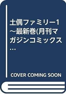 土偶ファミリー1~最新巻(月刊マガジンコミックス) [マーケットプレイス コミックセット]
