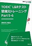 TOEIC L&Rテスト 壁越えトレーニング Part 5-6(音声DL付)