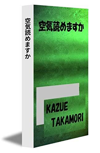 kuuki yomemasuka (Japanese Edition)