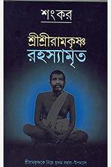 SRI SRI RAMAKRISHNA RAHASYAMRITA Hardcover