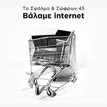 Valame Internet