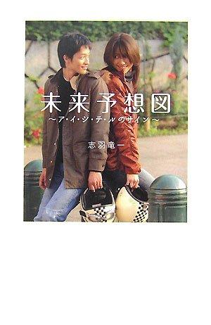 未来予想図 (ダ・ヴィンチブックス)