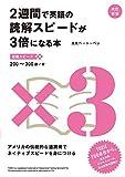 改訂新版 2週間で英語の読解スピードが3倍になる本 (アスク出版)