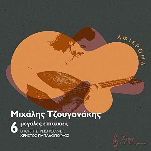 Michalis Tzouganakis feat. Christos Papadopoulos
