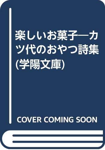 楽しいお菓子―カツ代のおやつ詩集 (学陽文庫)