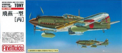 ファインモールド 1/72 日本陸軍 三式戦闘機 飛燕一型 丙 プラモデル FP25