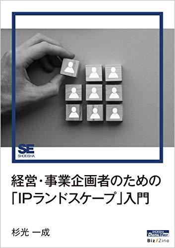経営・事業企画者のための「IPランドスケープ」入門(Biz/Zine Digital First)