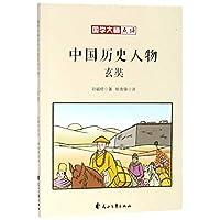国学大师点评中国历史人物:玄奘