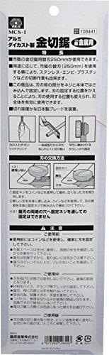 エスケー EB-SK11 アルミダイカスト製金切鋸 MCS-I