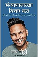 Think Like a Monk (Marathi) (Marathi Edition) Kindle Edition