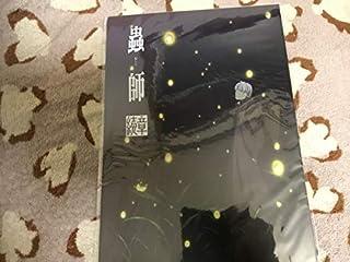 199クリアファイル 劇場版 蟲師 漆原友紀 特別編 鈴の雫 2枚セット