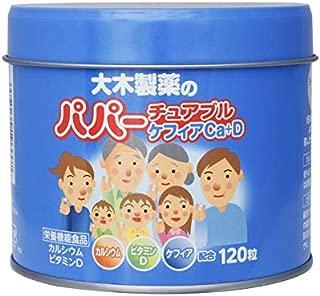 大木製薬 パパーチュアブルケフィアCa+D ヨーグルト風味 (750mg×120粒) 栄養機能食品 カルシウム ビタミンD