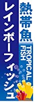 『60cm×180cm(ほつれ防止加工)』お店やイベントに! のぼり のぼり旗 熱帯魚 レインボーフィッシュ(青色)