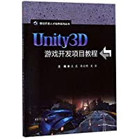 Unity3D game development tutorial(Chinese Edition)