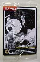 LOTTE 少年マガジン ウエハーチョコカード No.18 巨人の星 熱血 スポコン