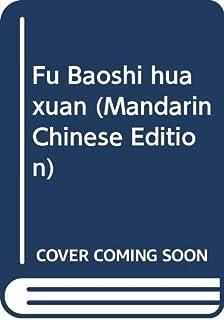 Fu Baoshi hua xuan (Mandarin Chinese Edition)