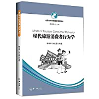 Modern Tourism Consumer Behavior-National Higher Education Tourism Management Textbook(Chinese Edition)
