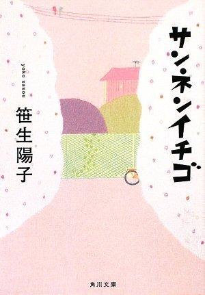 サンネンイチゴ (角川文庫)の詳細を見る