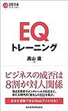 EQトレーニング (日経文庫)