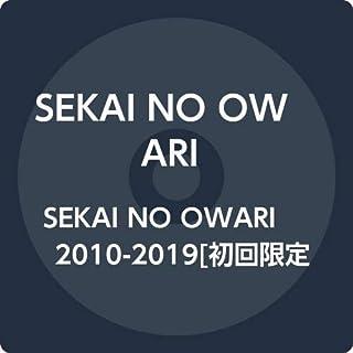 【発売日未定】SEKAI NO OWARI 2010-2019[初回限定盤]