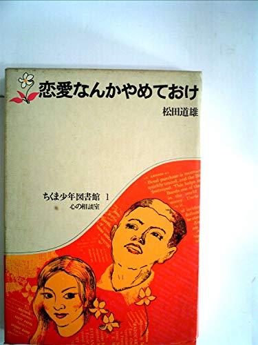 恋愛なんかやめておけ (ちくま少年図書館 1)の詳細を見る
