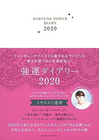 強運ダイアリー2020 ([バラエティ])