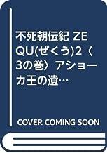 不死朝伝紀 ZEQU(ぜくう)2〈3の巻〉アショーカ王の遺産 (富士見ファンタジア文庫)