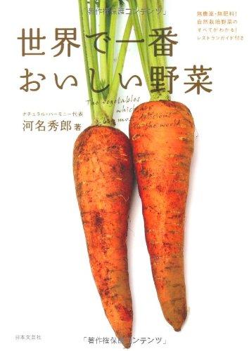 世界で一番おいしい野菜