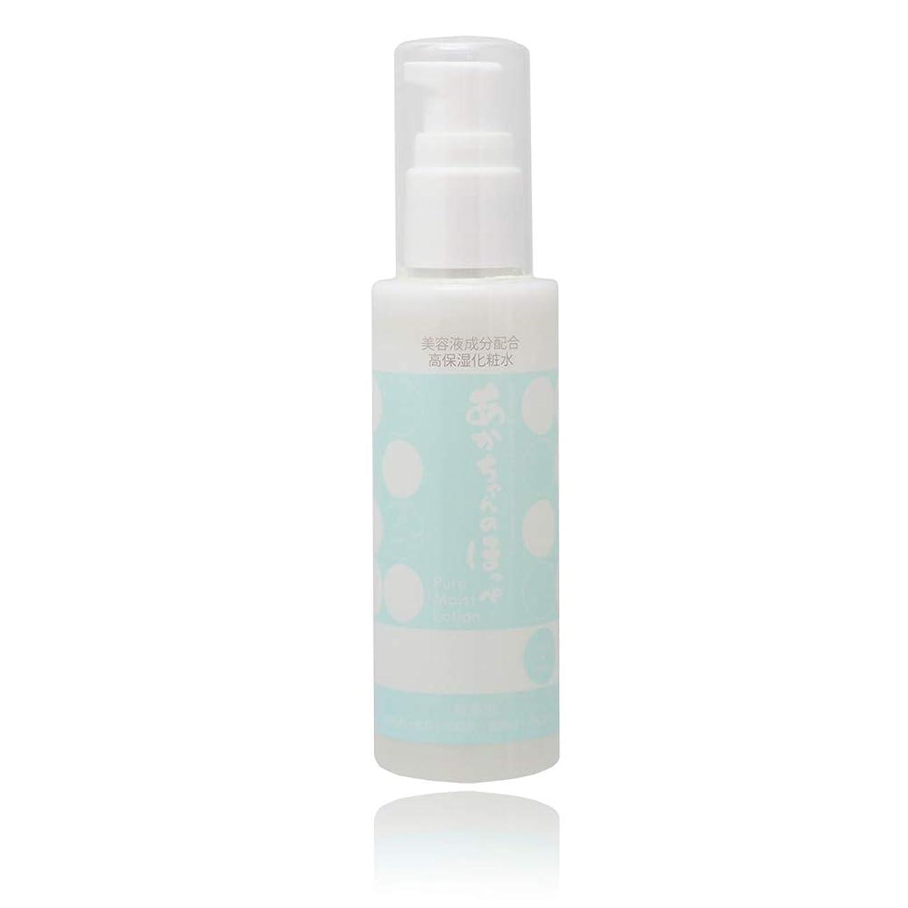 振動する思春期の素人美容液からつくった高保湿栄養化粧水 「あかちゃんのほっぺ」 PureMoist 80ml 明日のお肌が好きになる化粧水