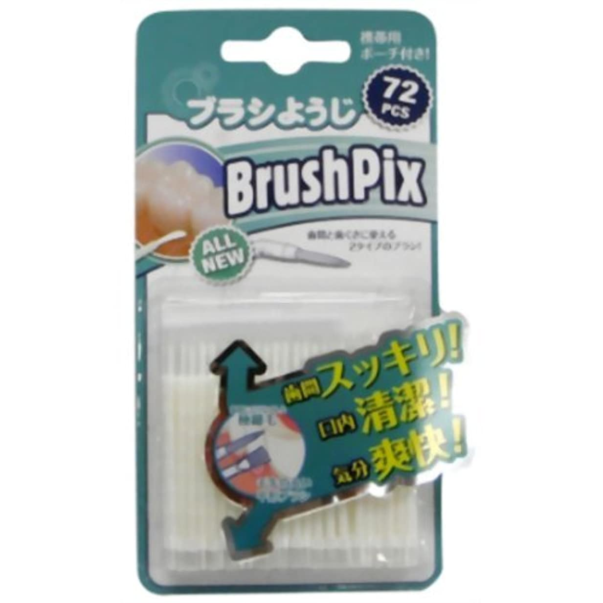 リラックスした六注文PINO BrushPix BP-72 72本入