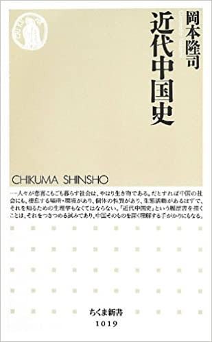 近代中国史 (ちくま新書)