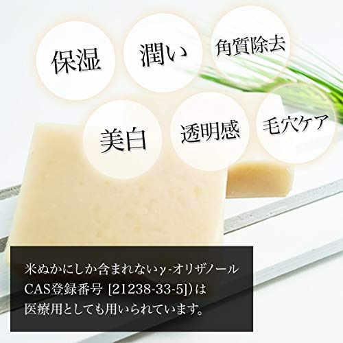 西陣石鹸『白ご飯石鹸』