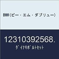 BMW(ビー・エム・ダブリュー) ダイナモボルトセット 12310392568.