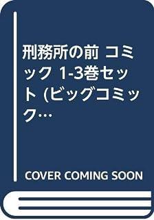 刑務所の前 コミック 1-3巻セット (ビッグコミックススペシャル)