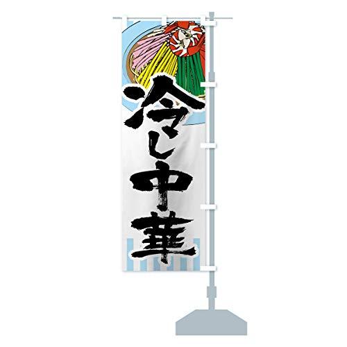 冷やし中華 のぼり旗 サイズ選べます(スリム45x180cm 右チチ)