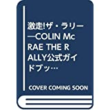 激走!ザ・ラリー―COLIN McRAE THE RALLY公式ガイドブック (Geibun mooks (No.213))