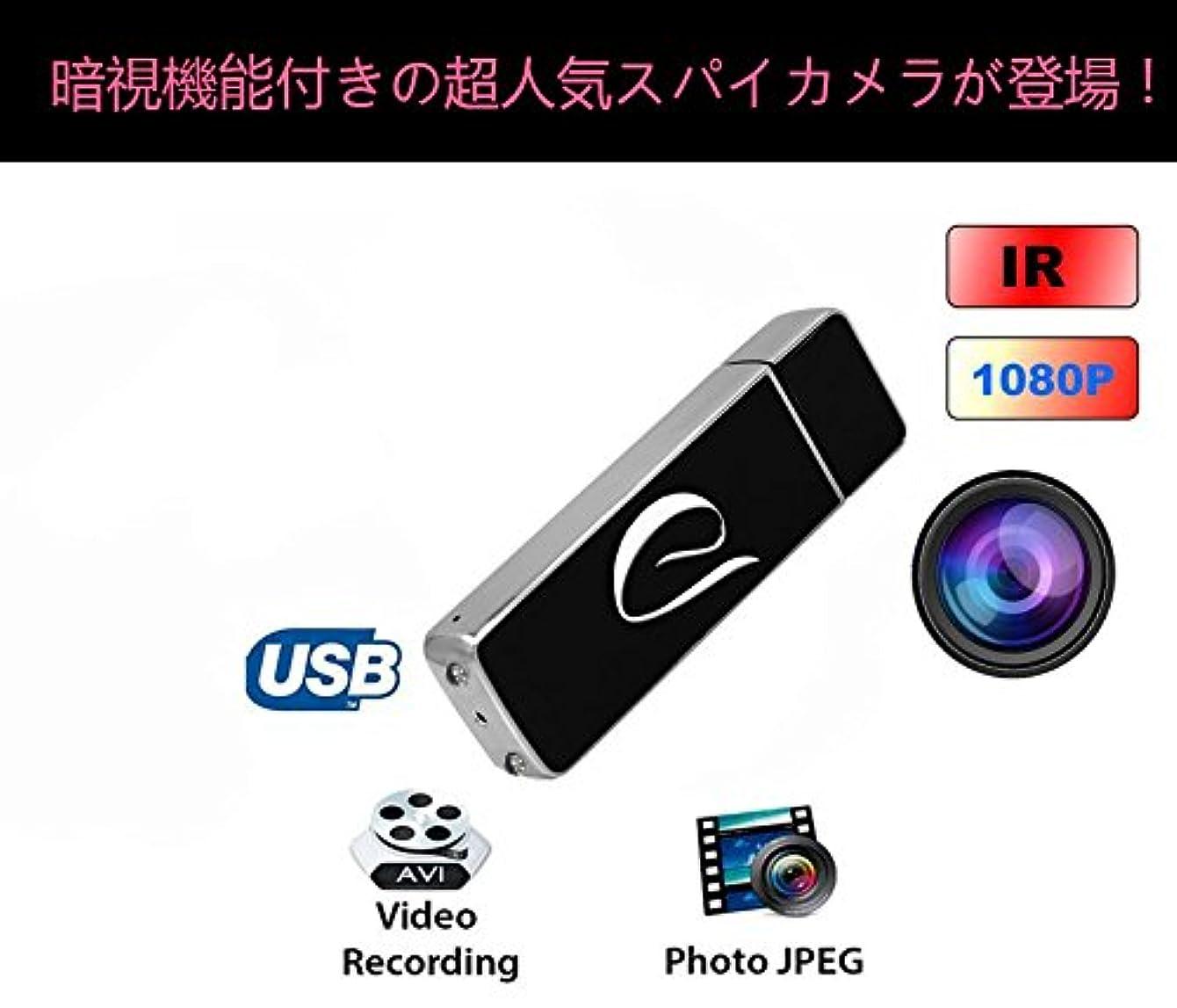 ほこり操縦する星スパイカメラ USB型カメラ&ビデオ 解像度1280*720  監視カメラ PCカメラ USB機能 最大32GB対応 動体検知、暗視機能 録画 撮影 ブラック ストーカー、セクハラ、パワハラ、イジメ、浮気、虐待の証拠撮り
