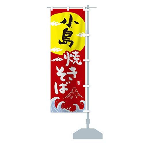 小島焼きそば のぼり旗 サイズ選べます(ショート60x150cm 右チチ)