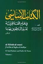 al-Kitab al-asasi Volume 1