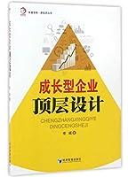 华夏智库·新经济丛书:成长型企业顶层设计