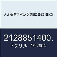 メルセデスベンツ(MERCEDES BENZ) Fグリル 772/804 2128851400.
