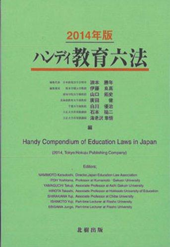 ハンディ教育六法〈2014年版〉の詳細を見る