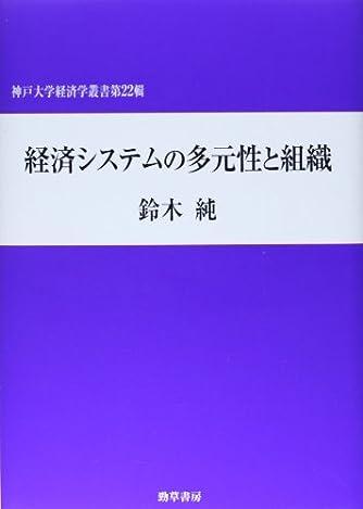 経済システムの多元性と組織 (神戸大学経済学叢書)