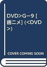 DVD>Gー9 [画ニメ] (<DVD>)