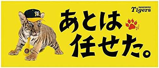 阪神タイガースグッズ ちび虎番長フェイスタオル
