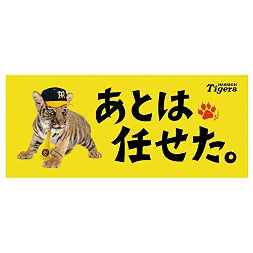 阪神タイガースグッズ ちび虎番長フェイスタオル (天才かっ!)